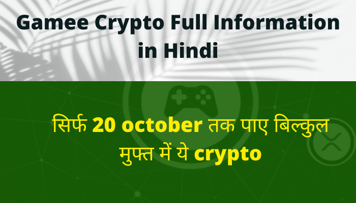 Gamee crypto coin full detail in Hindi